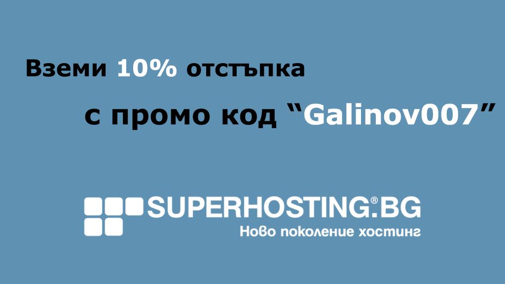 Промо код за СуперХостинг
