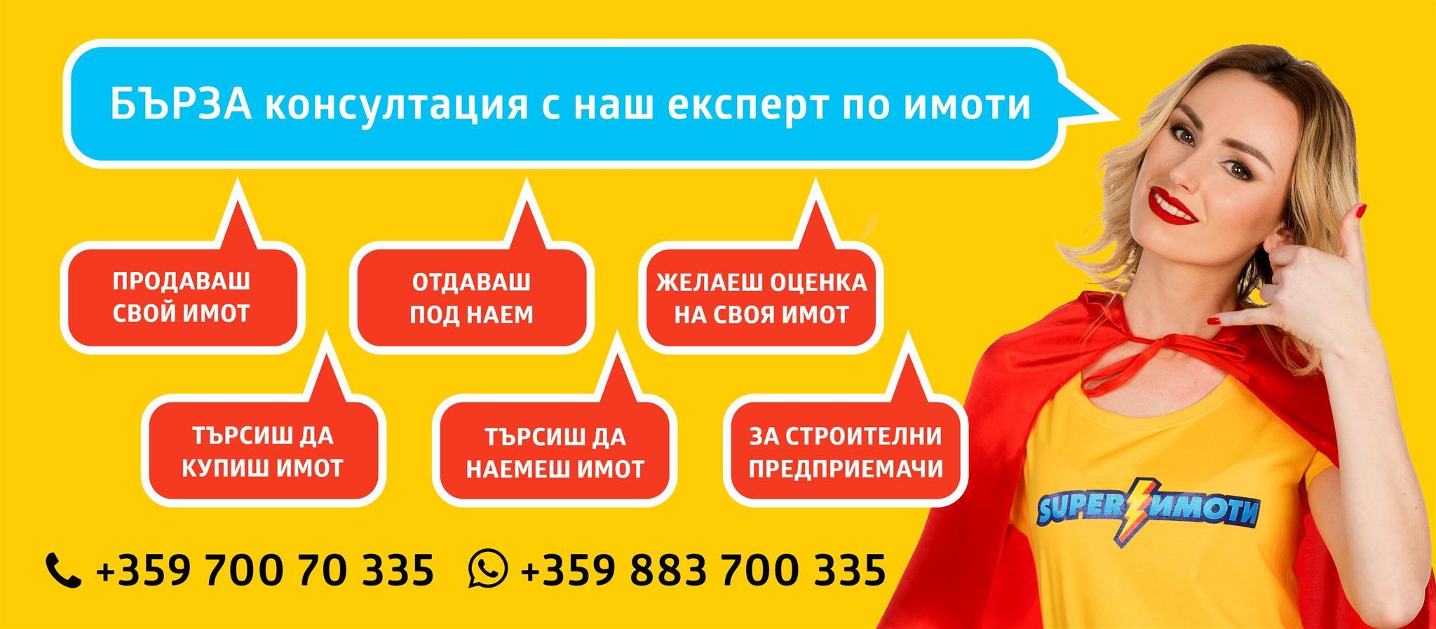 Имоти под наем във Варна Superimoti